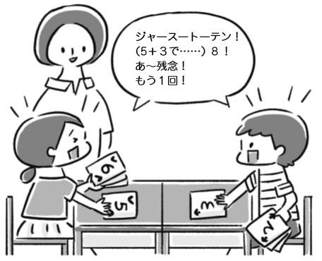 子供たち「ジャースートーテン! (5+3で……)8! あ~残念! もう1回!」