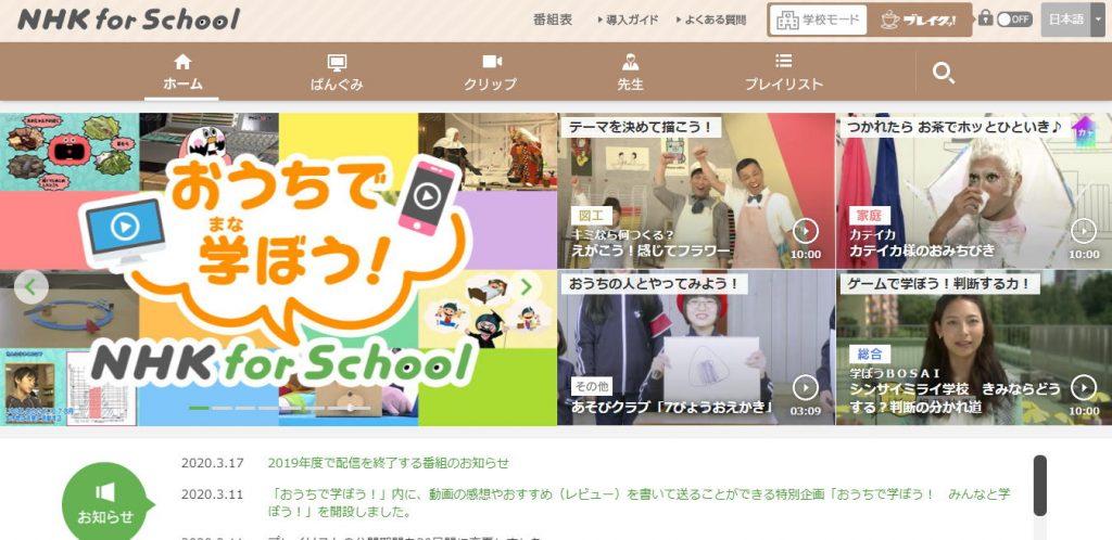 NHKの学校放送番組のサイト(NHK for School)