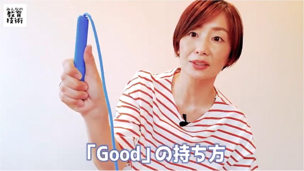 「Good」の持ち方