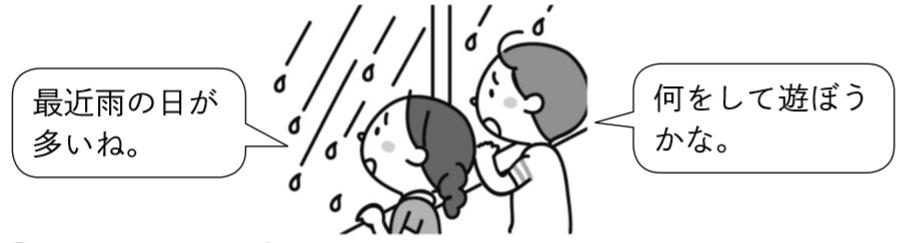 子供1「最近雨の日が多いね」子供2「何をして遊ぼうかな。」