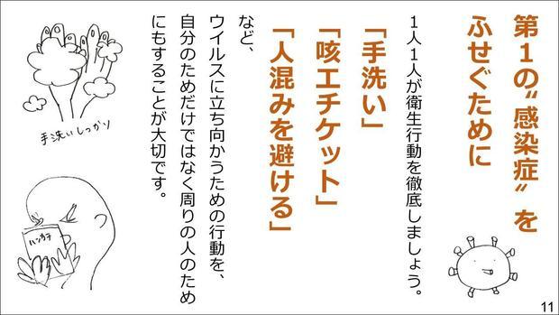 第1の感染症をふせぐために 資料「新型コロナウイルスの3つの顔を知ろう!」(日本赤十字社)より