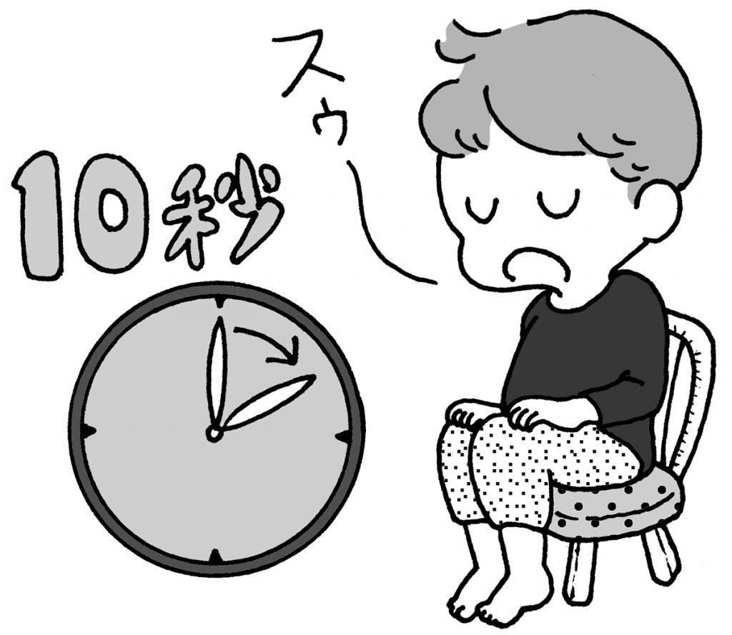 <リラックス法①>10秒間呼吸法