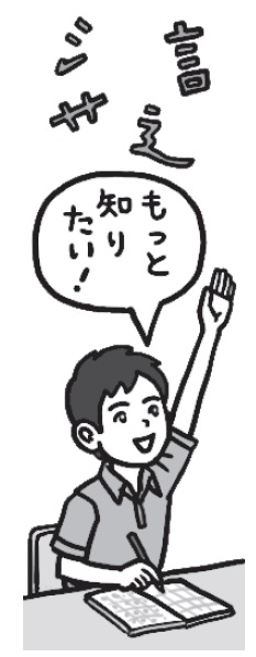 漢字学習に対する子供たちの意識を変えることが大切です。