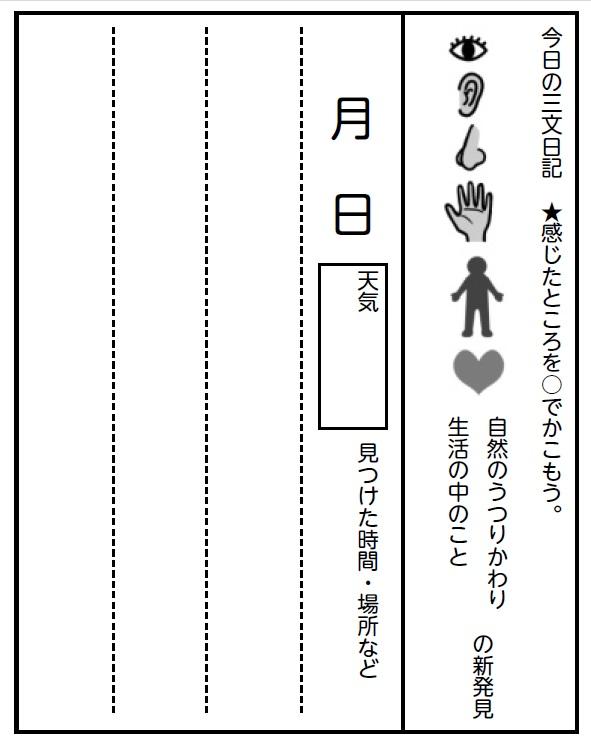 今日の三文日記ワークシート