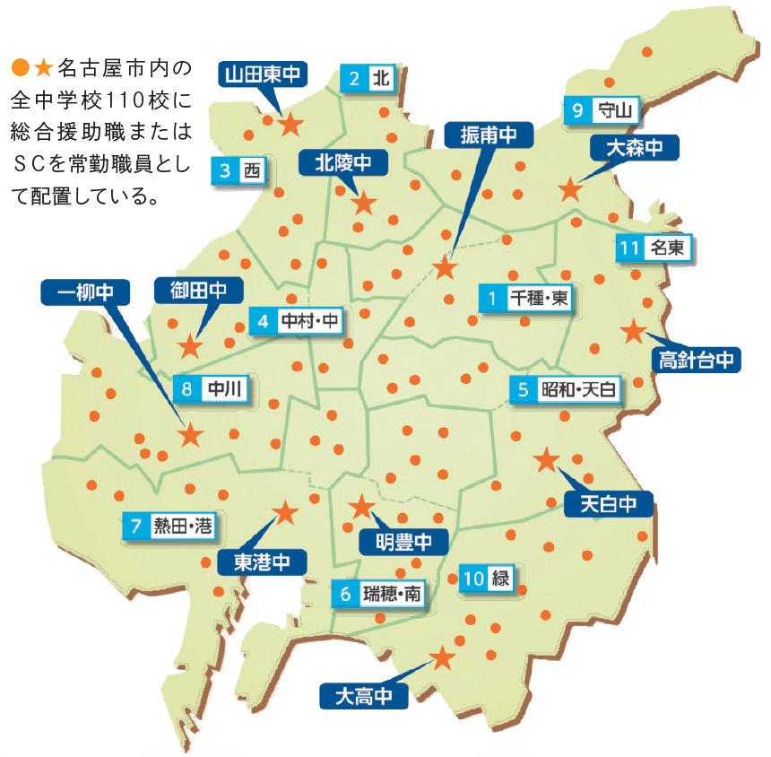 名古屋市内の常勤職員配置図