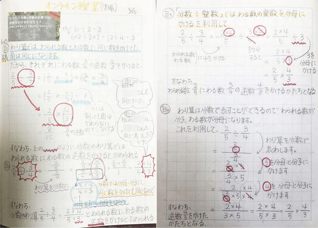 児童のノート:1・2