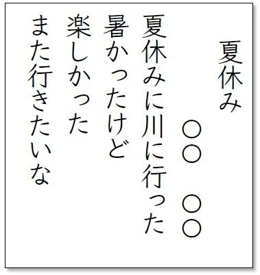 教師が準備した「夏休み」の詩