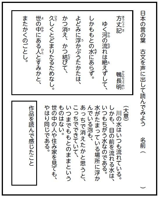 原文と現代語訳を収めたシート