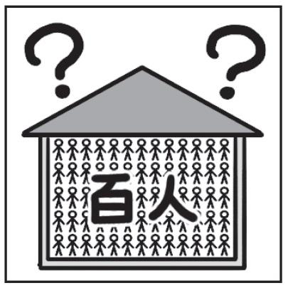 「宿」の漢字を図で示したイラスト