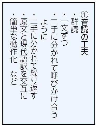 ①音読の工夫