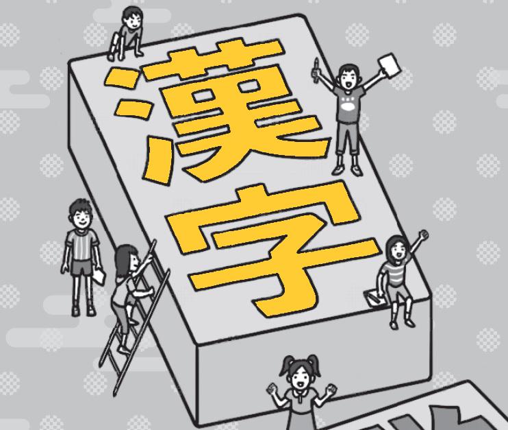 「新出漢字はクイズとゲームで攻略せよ」のイメージイラスト