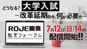 ROJE関東教育フォー ラム
