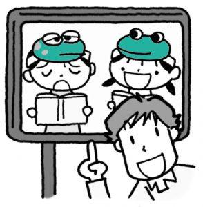小2国語「音読げきをしよう」指導アイデアのイメージイラスト