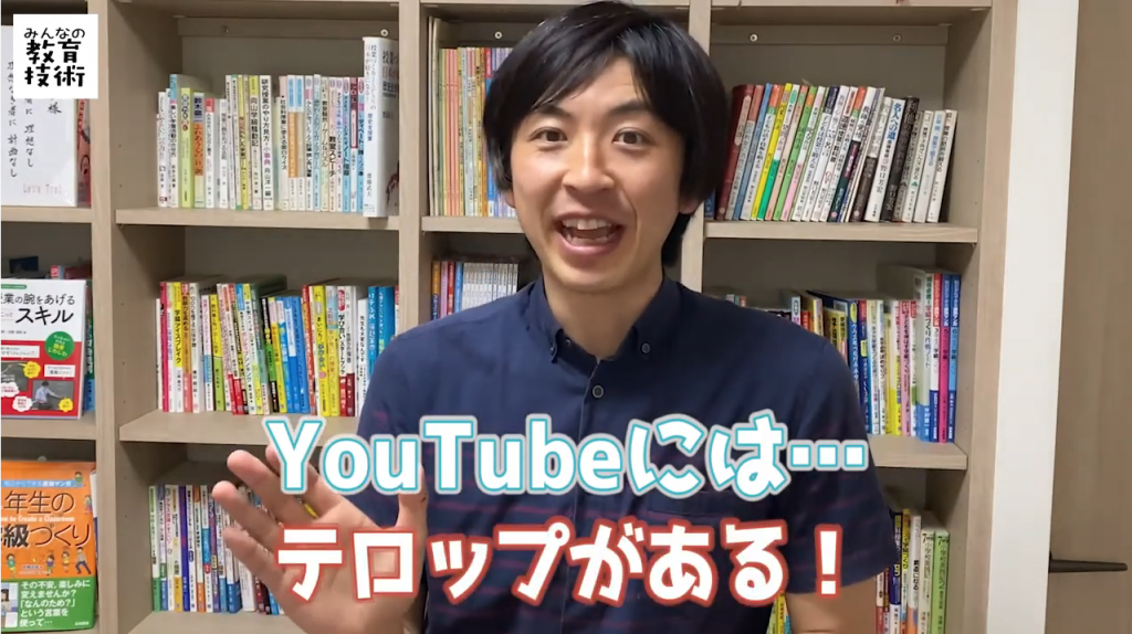 YouTubeにはテロップがある!