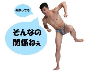 小島さん切り抜き画像