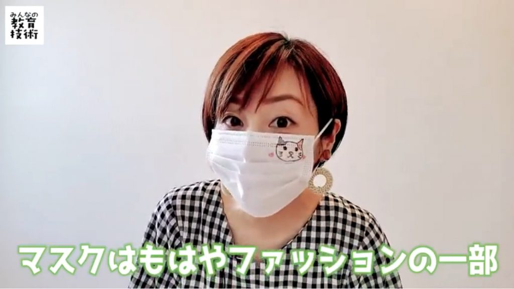 マスクはもはやファッションの一部