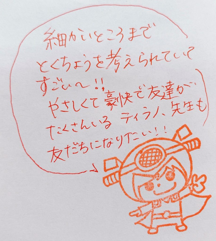 綾香先生からのメッセージ