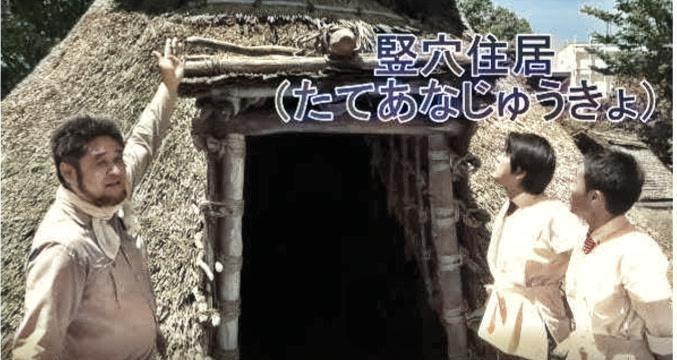 教室を飛び出して、歴史博物館で竪穴式住居を紹介する先生達
