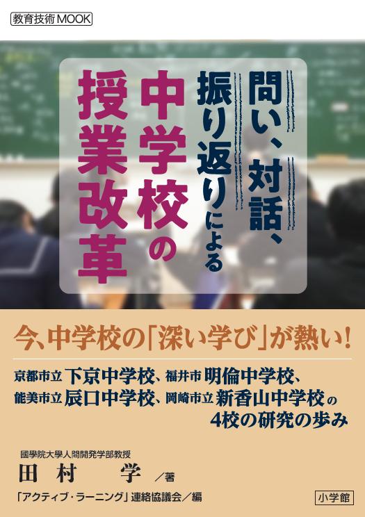 問い、対話。振り返りによる中学校の授業改革の書影