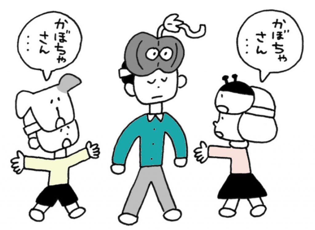 小1道徳「わがままばかり していると」指導アイデアのイメージイラスト