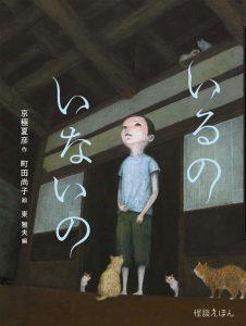 怪談えほん(3)『いるの いないの』 作/京極夏彦 絵/町田尚子 岩崎書店