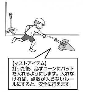 【マストアイテム】打った後、必ずコーンにバットを入れるようにします。入れなければ、点数が入らないルールにすると、安全に行えます。
