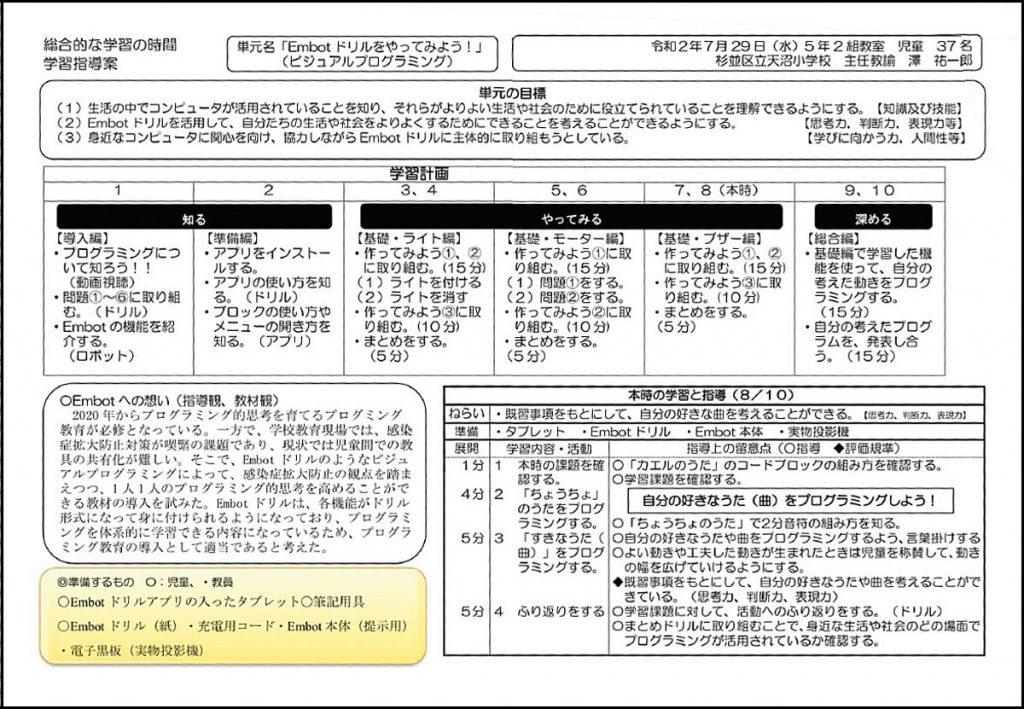 澤先生の作成した指導案
