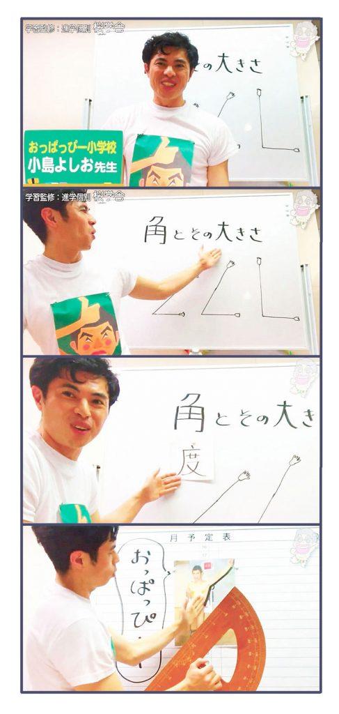 ユーチューブ「小島よしおのおっぱっぴーチャンネル」より