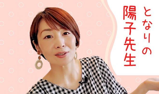 となりの陽子先生:現場で口頭伝承される技をミニ動画でみんなにシェア
