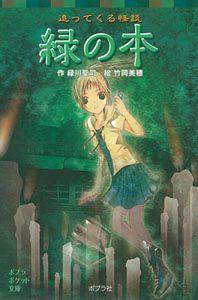 『追ってくる怪談 緑の本』 作/緑川聖司 絵/竹岡美穂 ポプラ社