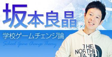坂本先生バナー