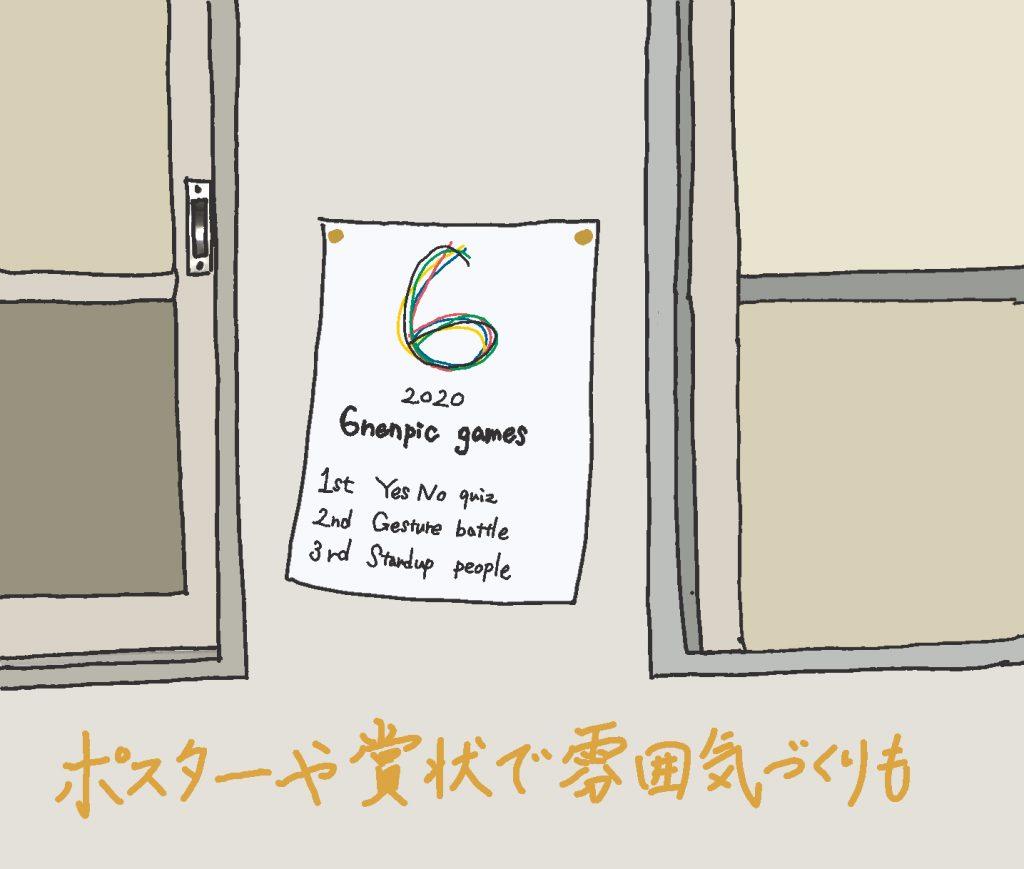 「6年ピック」(イラスト)