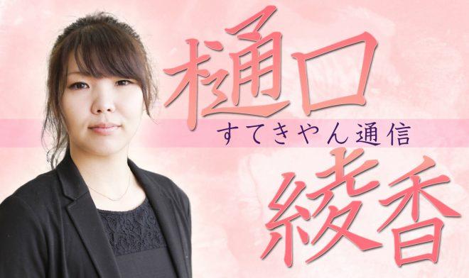 GIGAスクールのICT活用連載中!樋口綾香の「すてきやん通信」【隔週水曜20時更新】