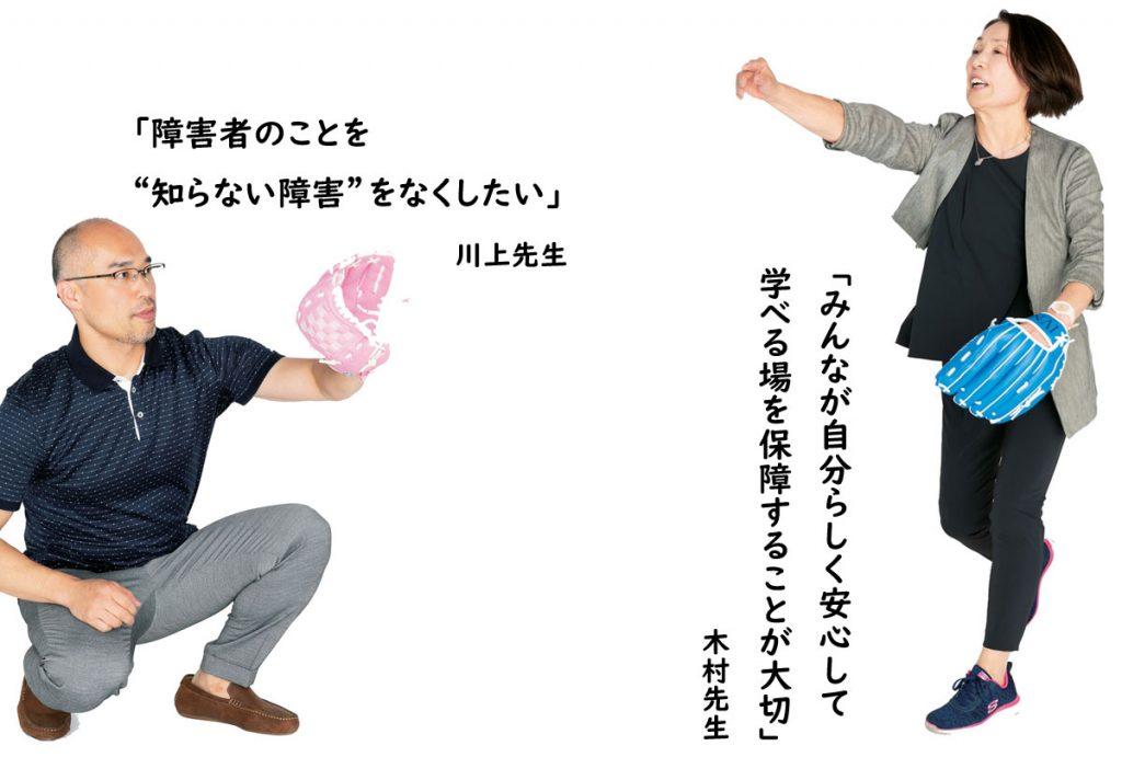 川上先生×木村先生対談でのワンシーン