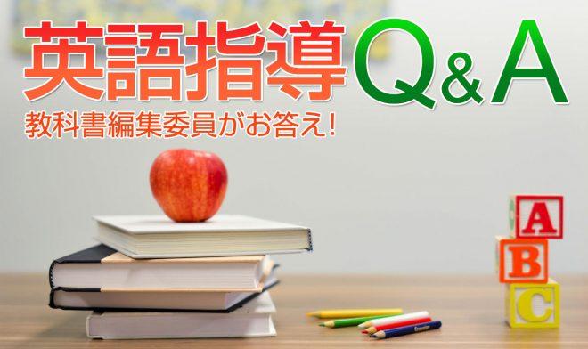 英語授業Q&A特集:教科書編集委員が指導法やポイントを解説!