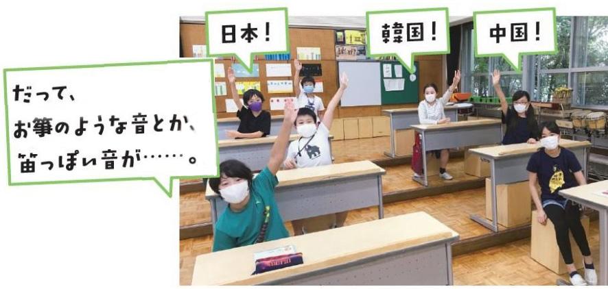 日本!韓国!中国!だって、お箏のような音とか、笛っぽい音が…。
