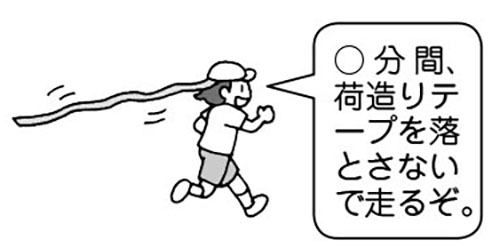 ○分間、荷造りテープを落とさないで走るぞ。
