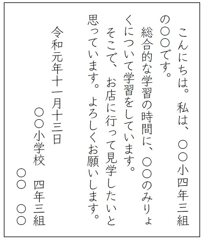 お願いをする手紙(例②)