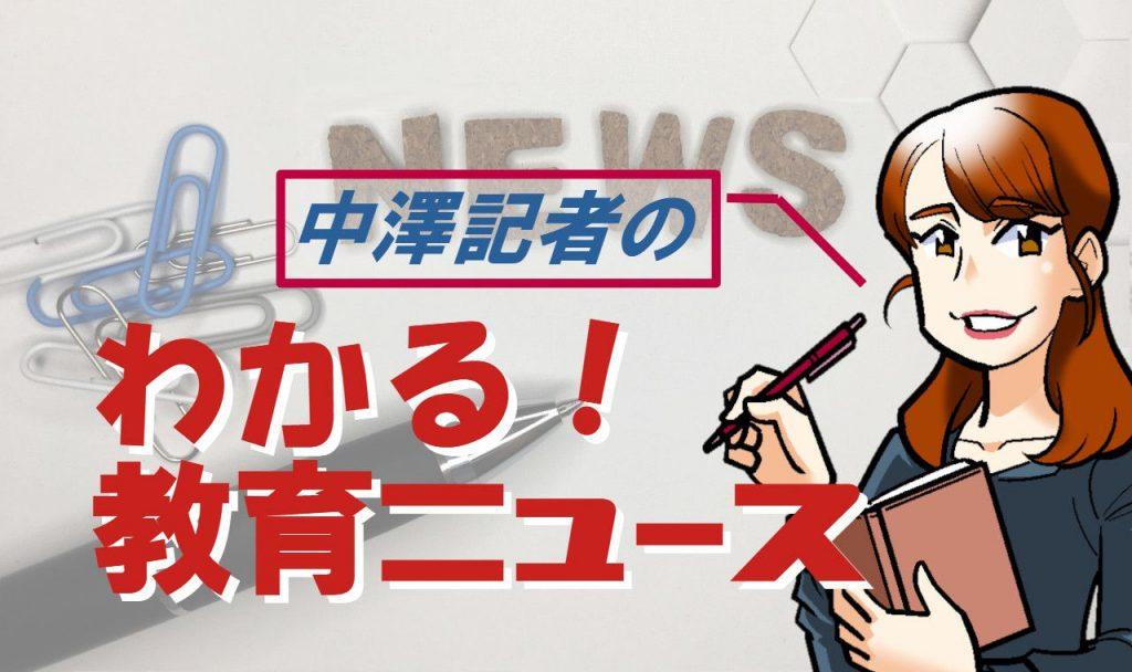 わかる!教育ニュースロゴ