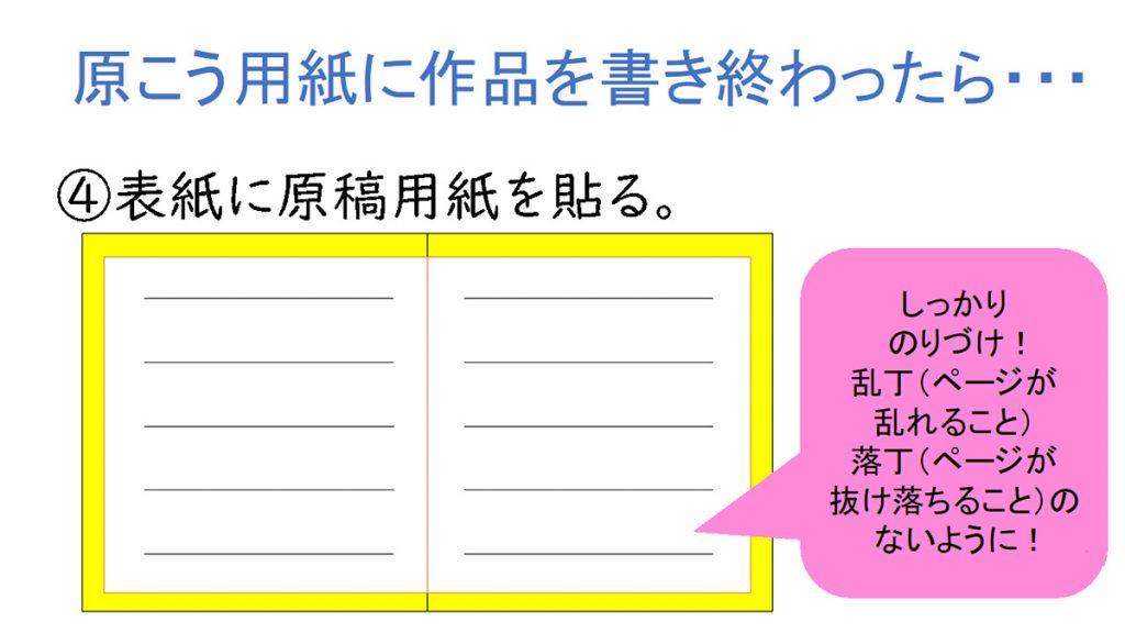 ④表紙に原稿用紙を貼る。