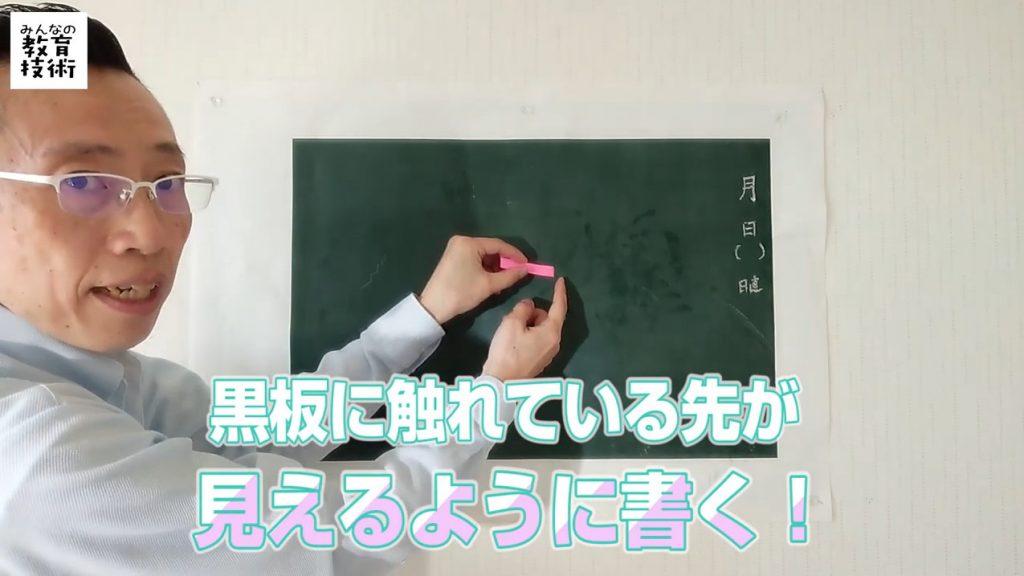 黒板に触れている先が見えるように書く!