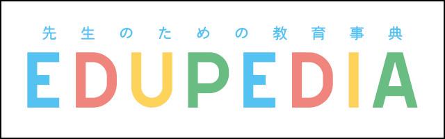 edupediaロゴ