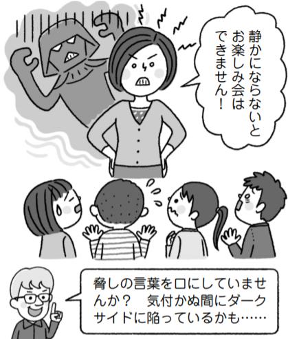 先生「静かにならないとお楽しみ会はできません!」 俵原先生「脅しの言葉を口にしていませんか?気付かぬ間にダークサードに陥っているかも‥‥」
