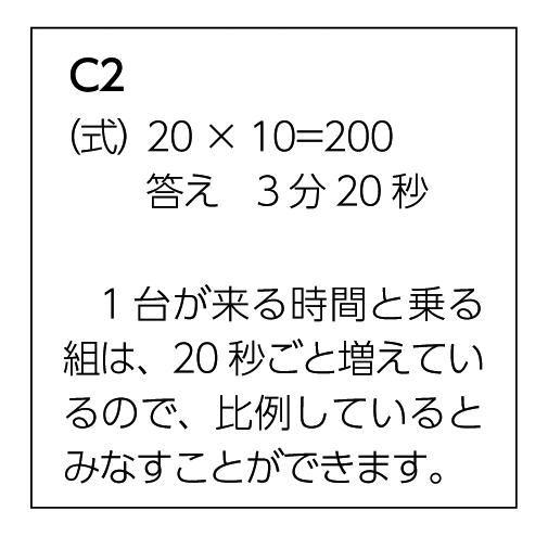 C2の児童の解き方