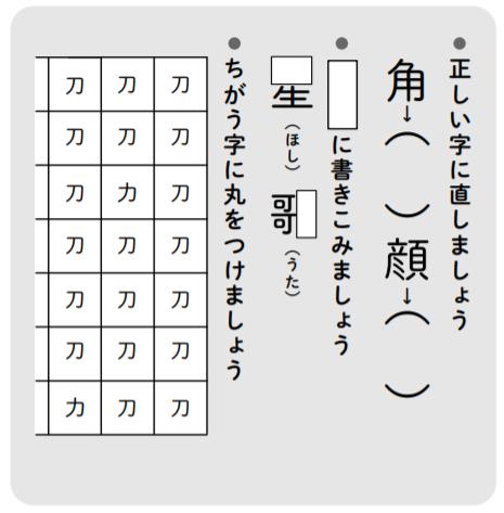 漢字まちがいさがしのワークシートの例