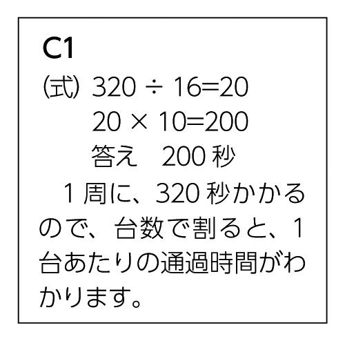 C1の児童の解き方
