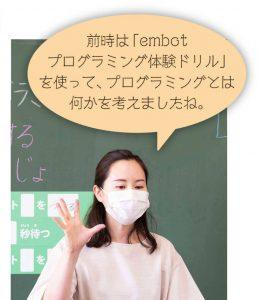 授業者の千葉県八千代市立新木戸小学校教諭・三浦理紗子先生