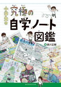 『小学生の究極の自学ノート図鑑』