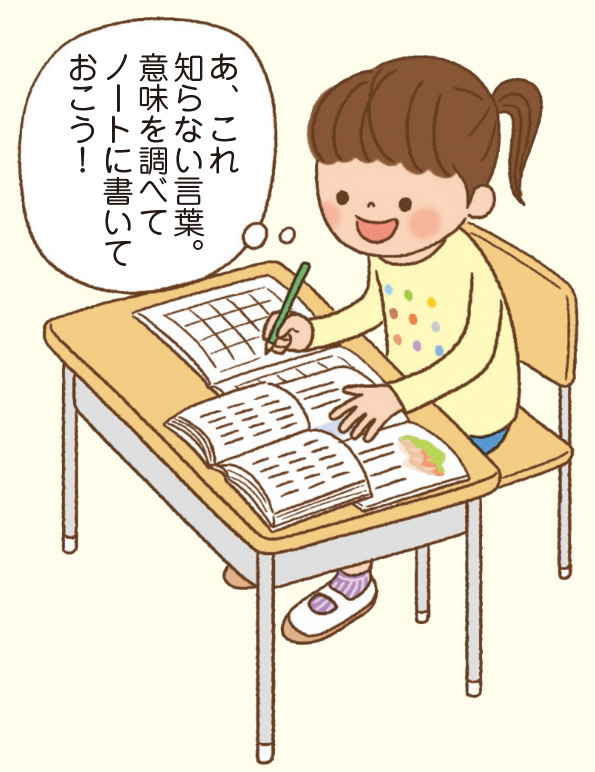 語彙力を付ける「言葉ノート作り」