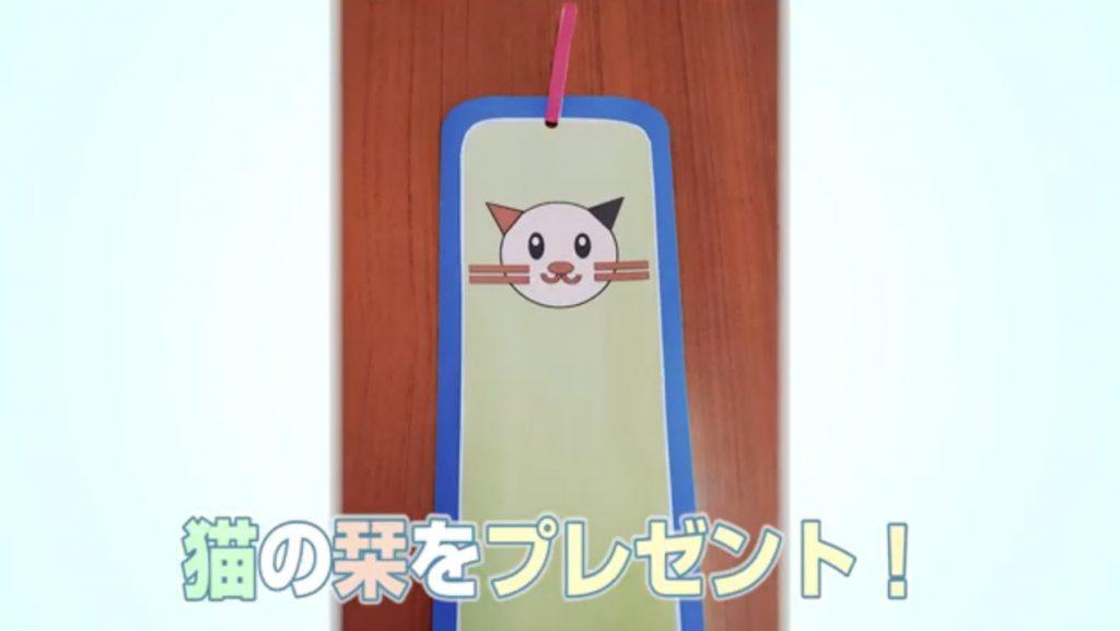 猫の栞をプレゼント!